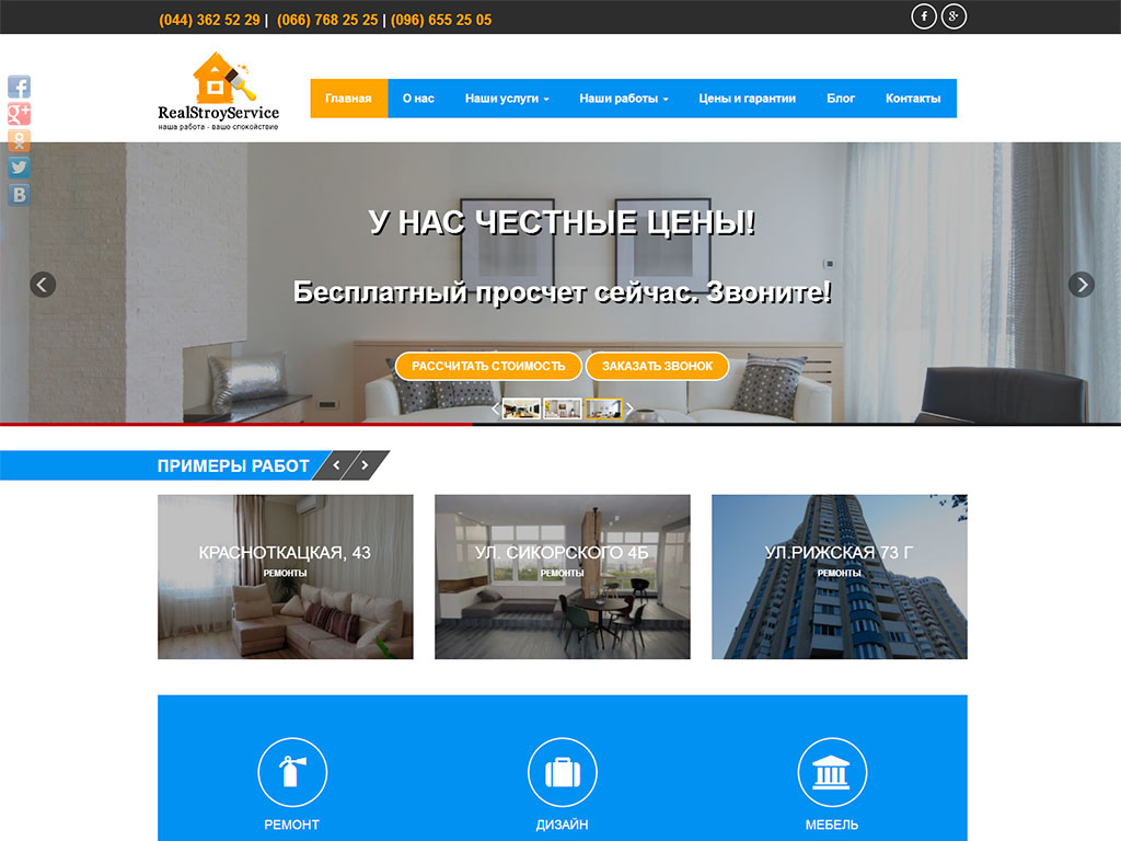 realstroyservice.kiev.ua