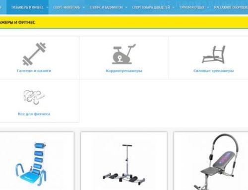 Интернет-магазин товаров для спорта