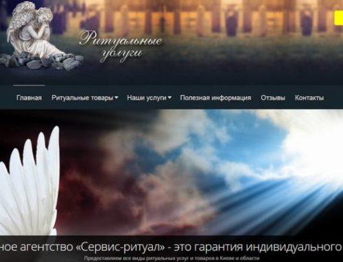 Веб-каталог ритуальных товаров и услуг